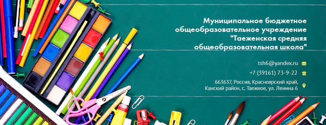 МБОУ «Таеженская средняя общеобразовательная школа»